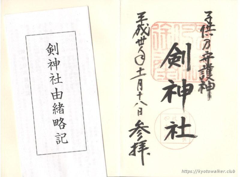 剣神社 御朱印と剣神社由緒略記(100円)