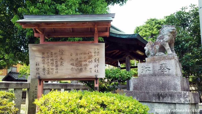 剣神社 掟之条と吽の狛犬 2018年8月27日