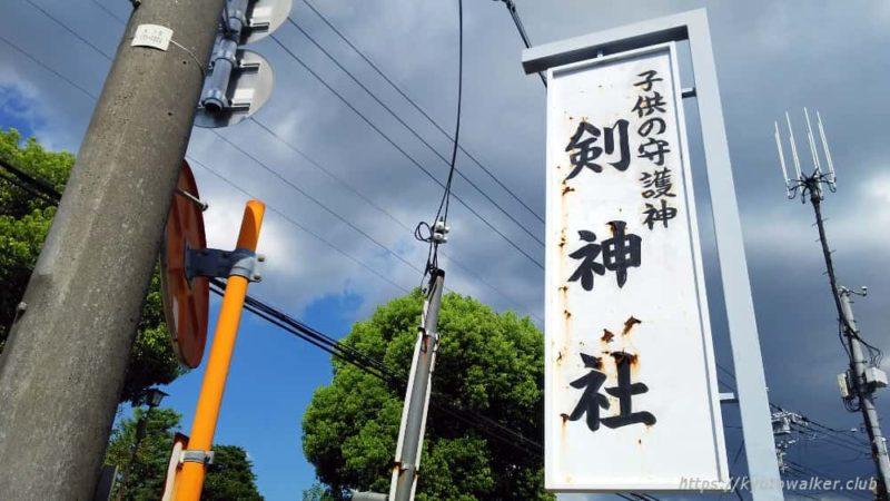 剣神社 駐車場の看板