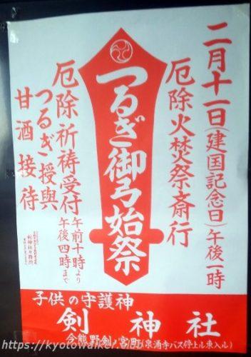 剣神社御弓始祭案内