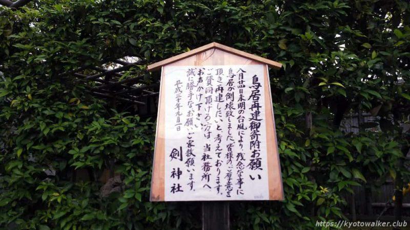 剣神社 鳥居再建のお願いの立札 2018年11月