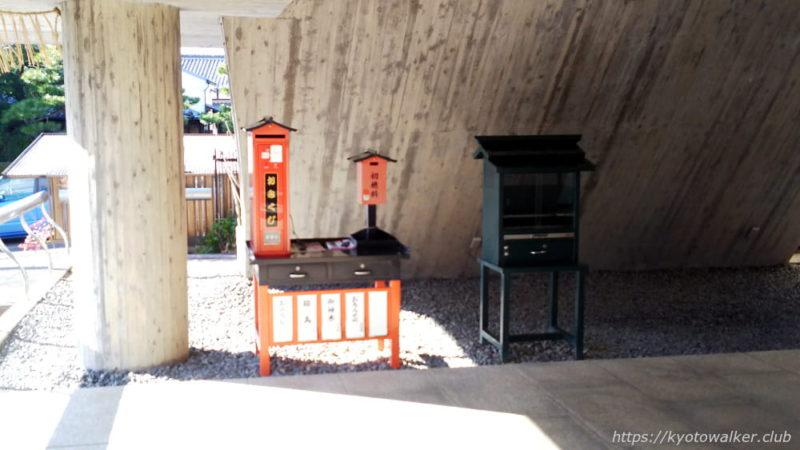熊野神社衣笠分所 お守り等見本とおみくじ自販機