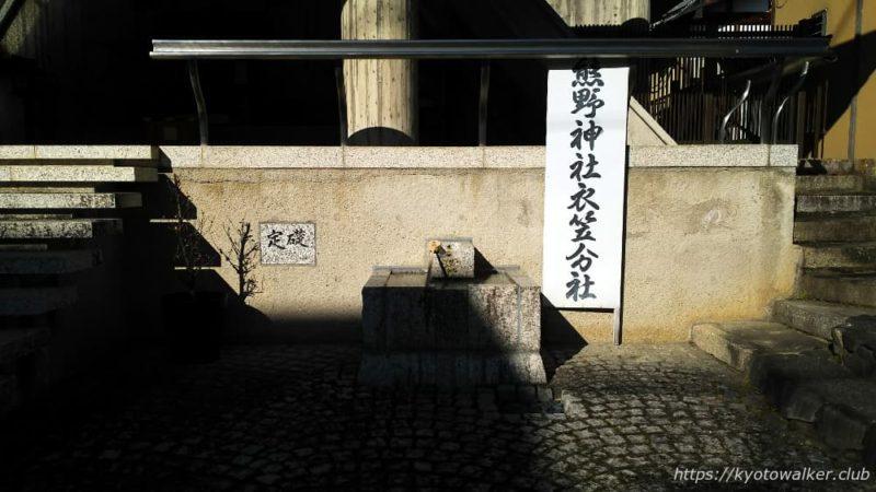 熊野神社 衣笠分社 手水鉢 20190114