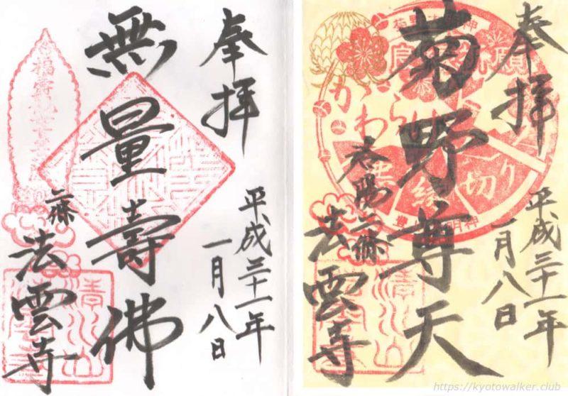 法雲寺 御朱印 300円(左)と限定御朱印 500円(右)