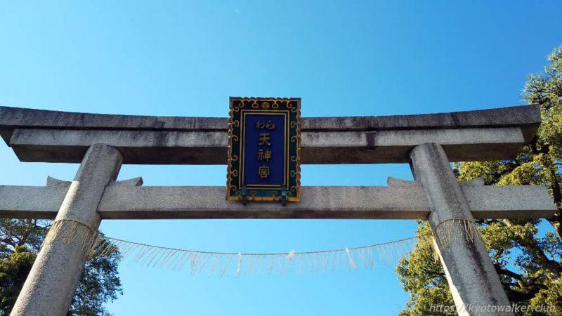 敷地神社(わら天神) 扁額「わら天神宮」20190114