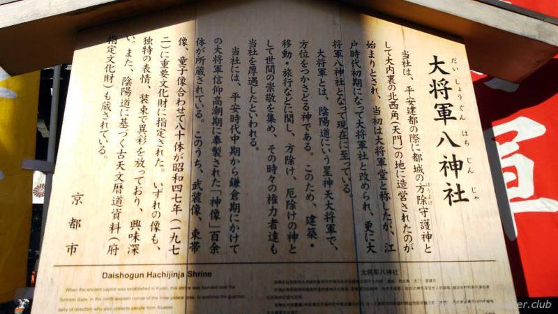 大将軍八神社 鳥居横右側の京都市駒札 20190114