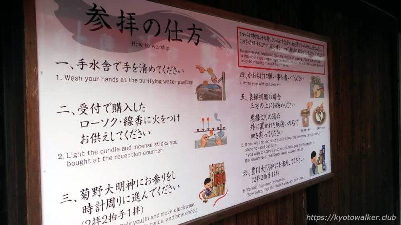 法雲寺菊野大明神の参拝方法 20190108