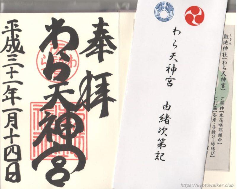 敷地神社(わら天神) 御朱印