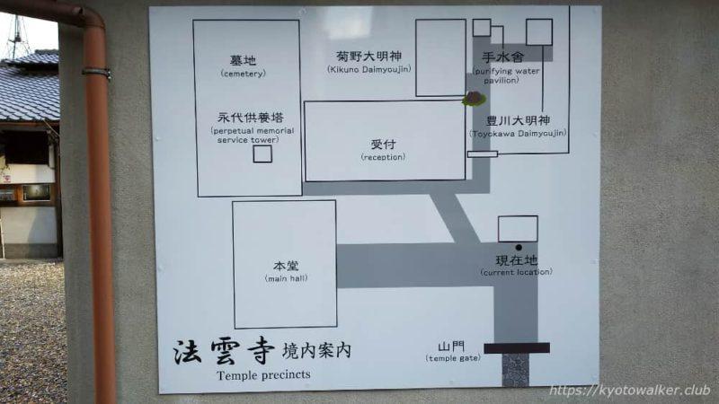 法雲寺 境内案内図 20190108