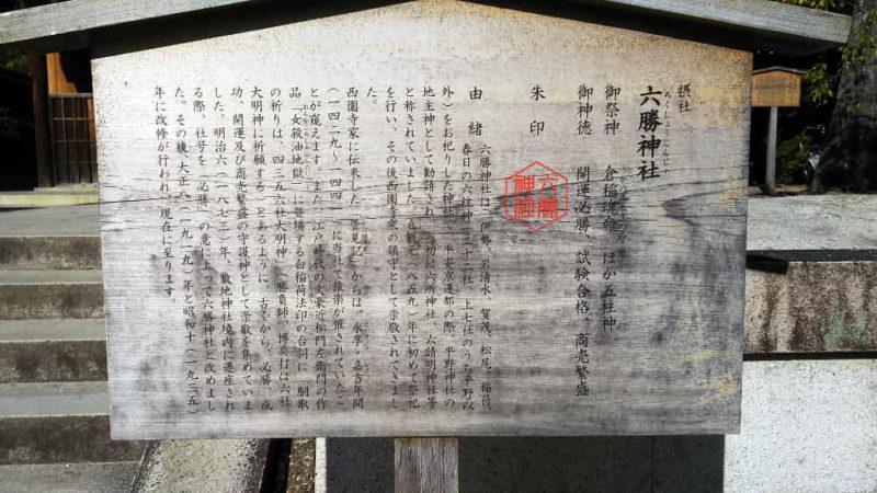 敷地神社(わら天神) 六勝神社前立札 20190114