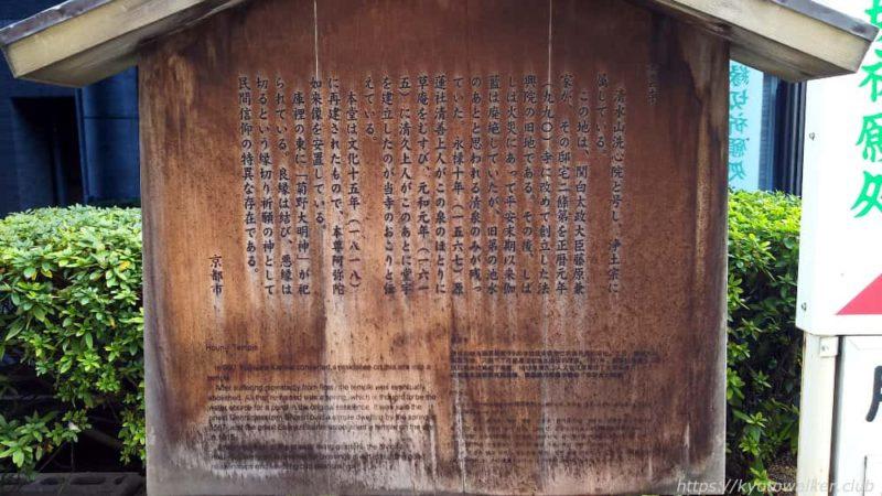 法雲寺 駒札 20190108