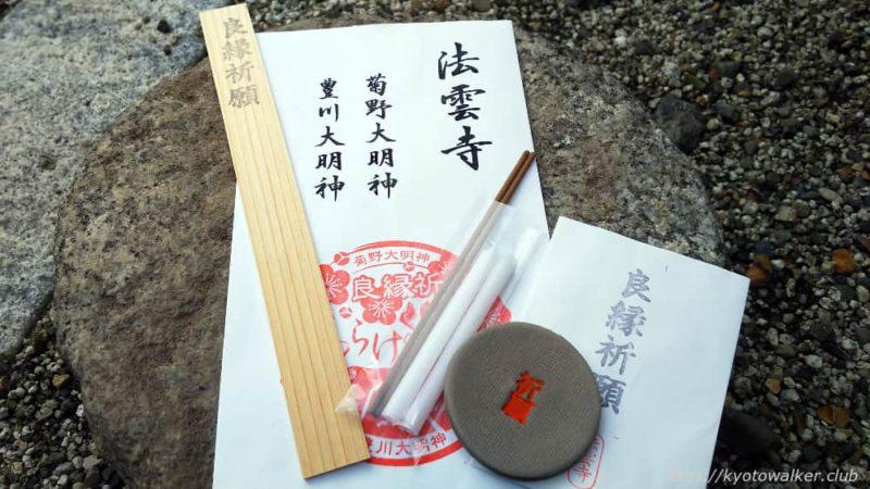 法雲寺菊野大明神の参拝用セット ¥1000- 20190108