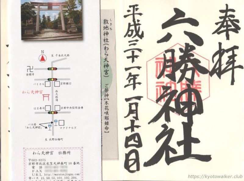 敷地神社(わら天神) 内 六勝神社 御朱印