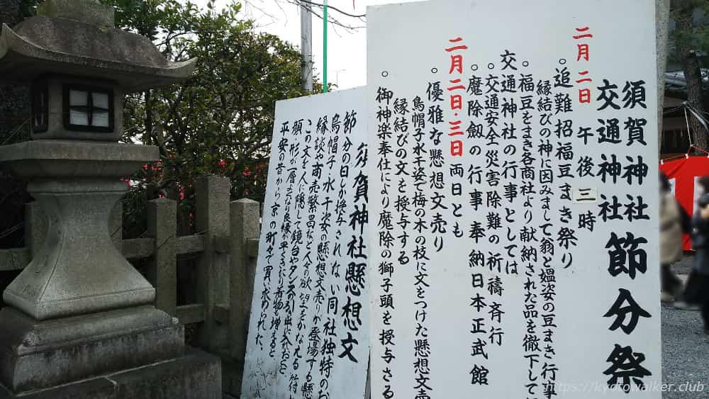 須賀神社 懸想文 看板