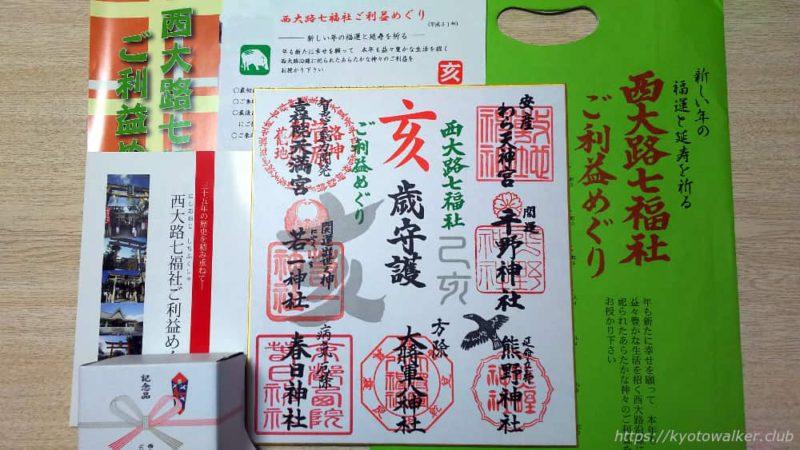 西大路七福社ご利益めぐり 2019年 満願の色紙と記念品。