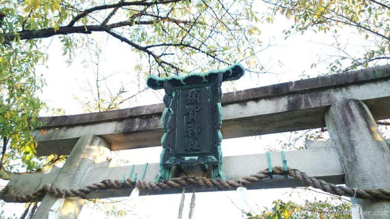 須賀神社 扁額 20181024