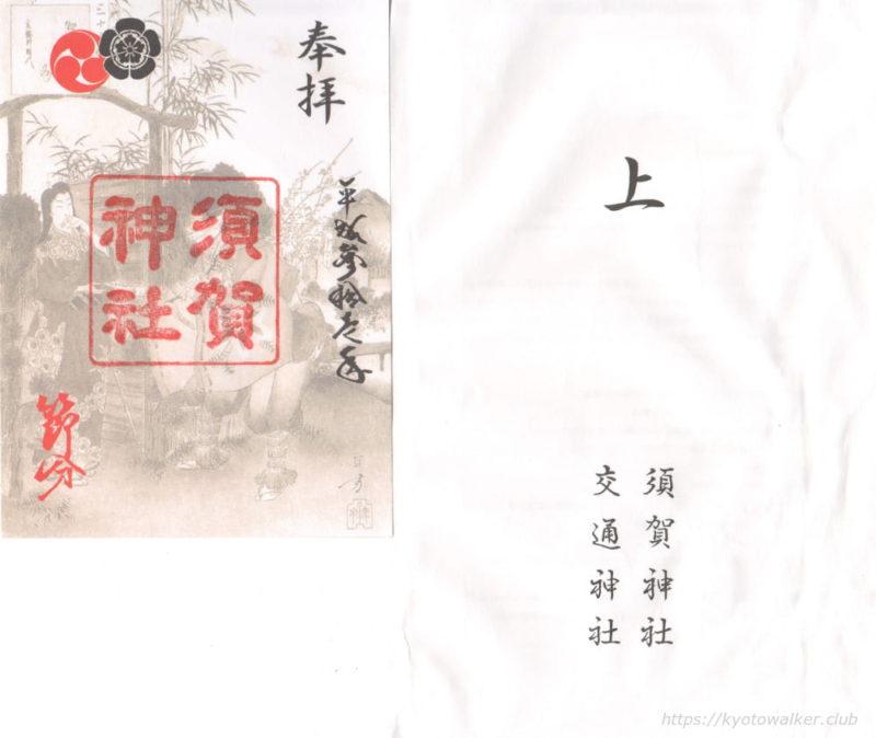 須賀神社・交通神社 節分祭限定御朱印 (500円) 20190203
