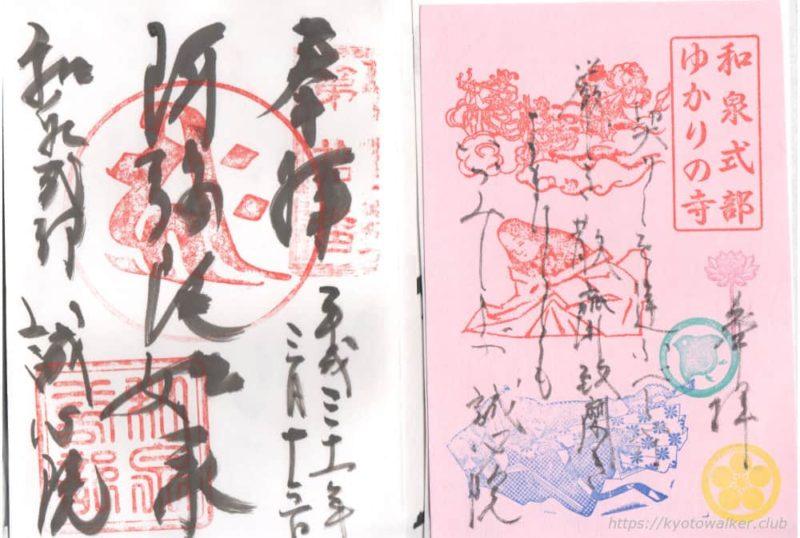 誠心院 御朱印2種(各300円)
