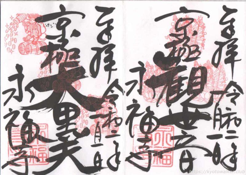 蛸薬師堂 御朱印 20200101