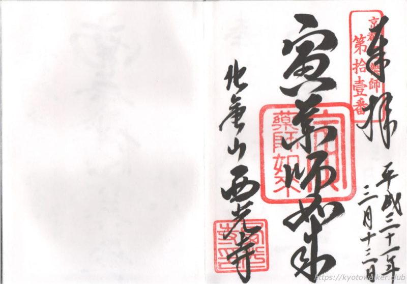西光寺 御朱印 20190313