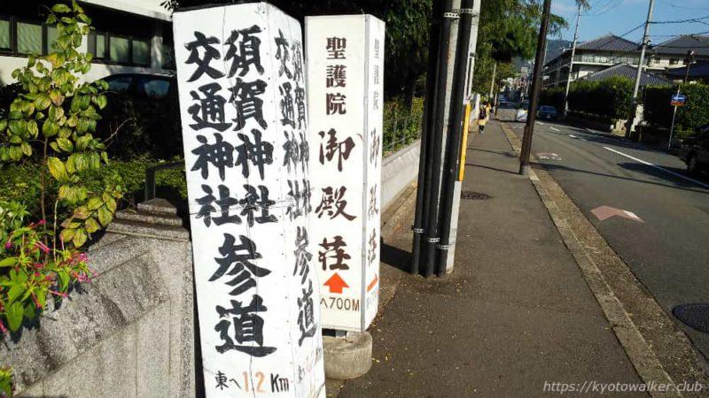 京阪電車 神宮丸太町駅から