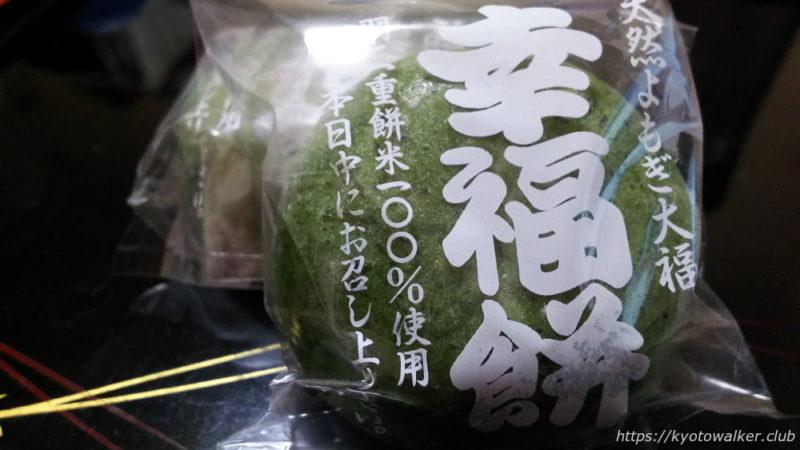 幸福堂 幸福餅 20190203