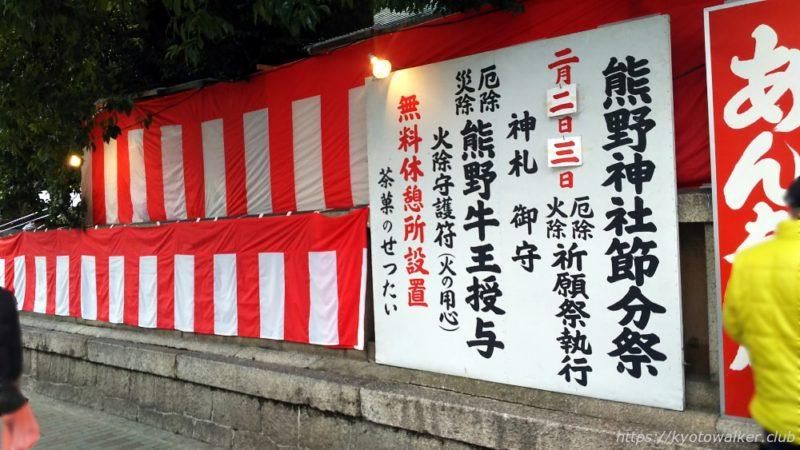 熊野神社 2019 節分