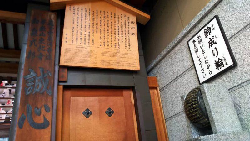 誠心院 駒札と鈴成り輪(ぐるま)