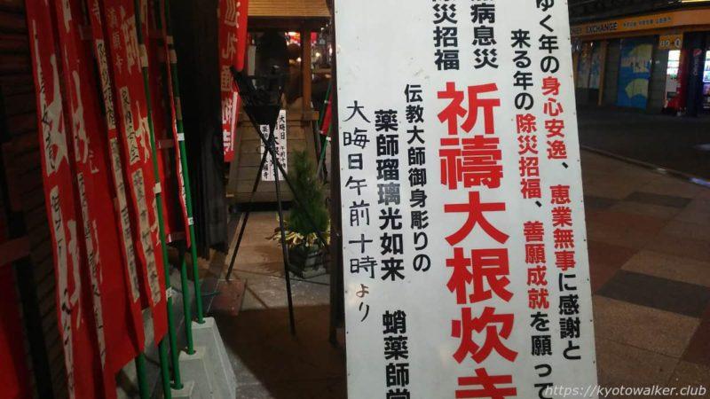 蛸薬師堂 新京極通に立てられた看板 20200101