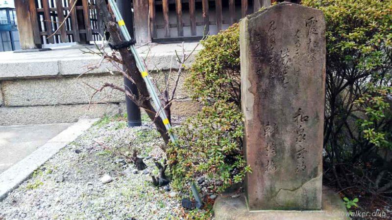 誠心院 軒端の梅と和泉式部の歌碑「霞たつ 春きにけりと この花を 見るにぞ鳥の声も待たるる」