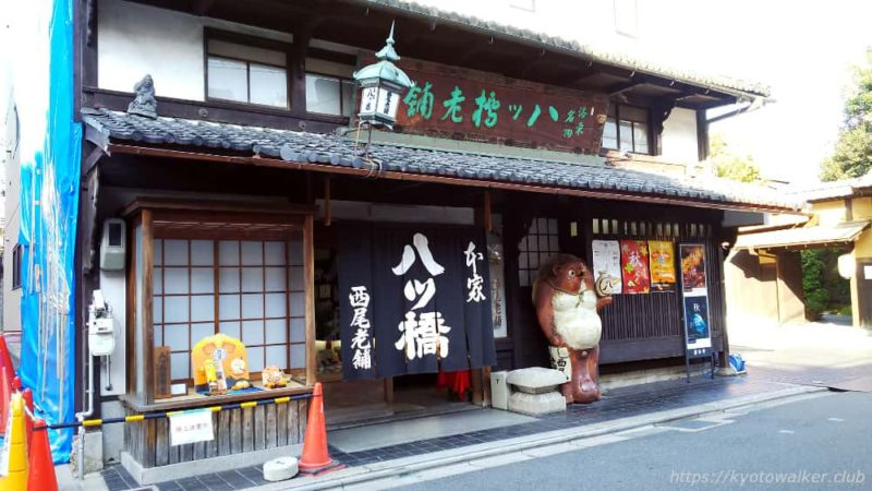 西尾八ツ橋総本家 本店 20181024