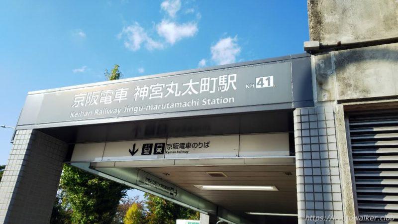 京阪電車 神宮丸太町駅