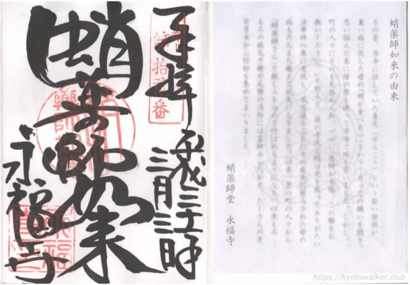 蛸薬師堂 御朱印 20190303