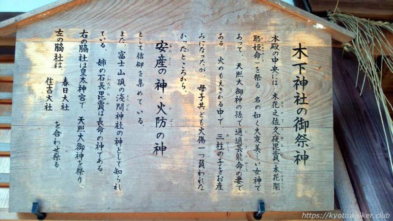 木下神社の説明