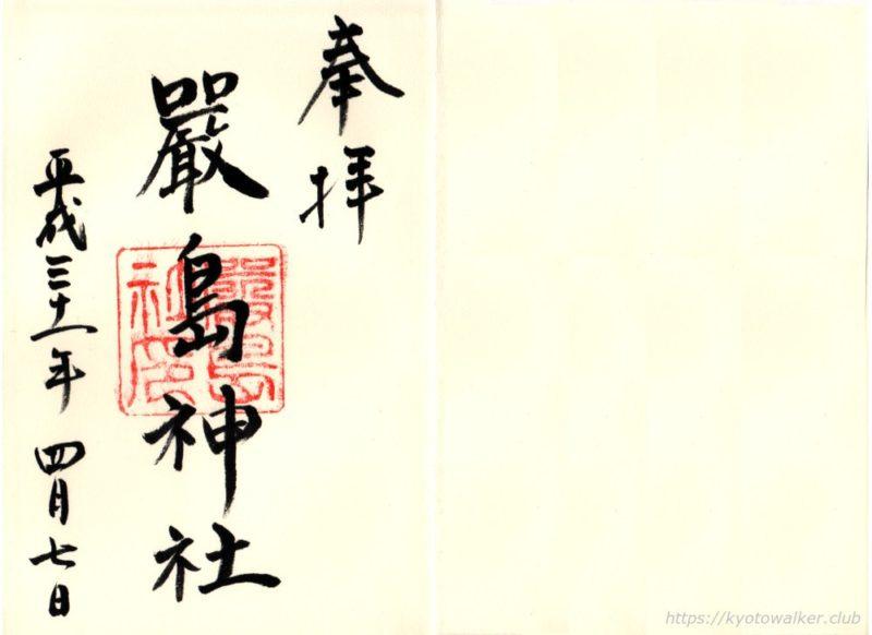 嚴嶌神社 御朱印 20190407