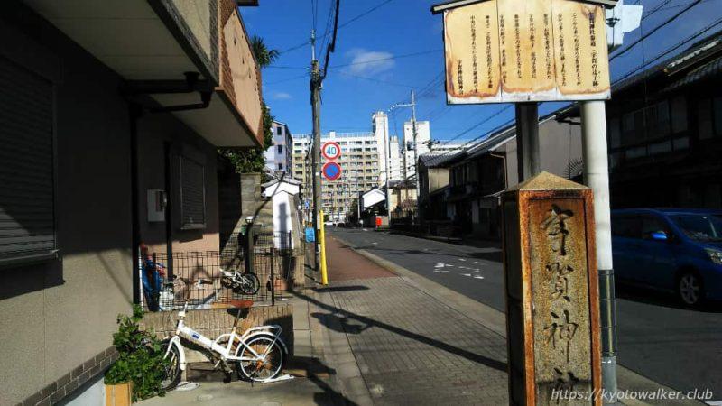 宇賀神社 参道の石碑(宇賀神社敬神会)