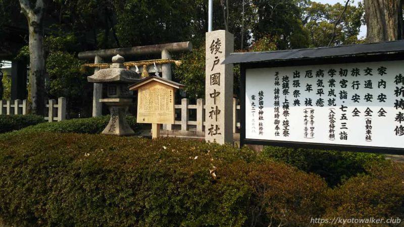 綾戸國中神社の鳥居前