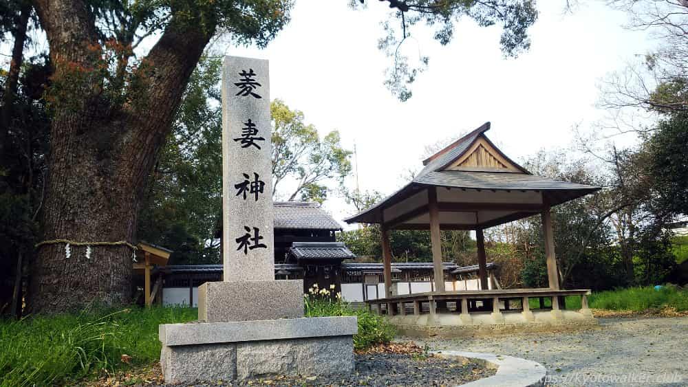 菱妻神社 境内