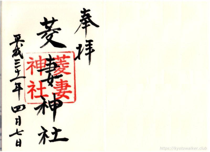 菱妻神社の御朱印