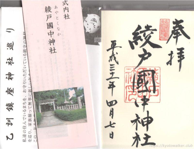 綾戸國中神社の御朱印