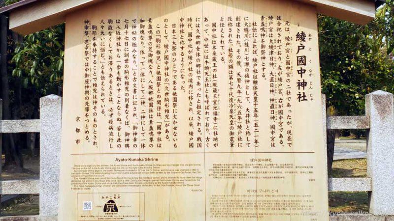 綾戸國中神社の駒札