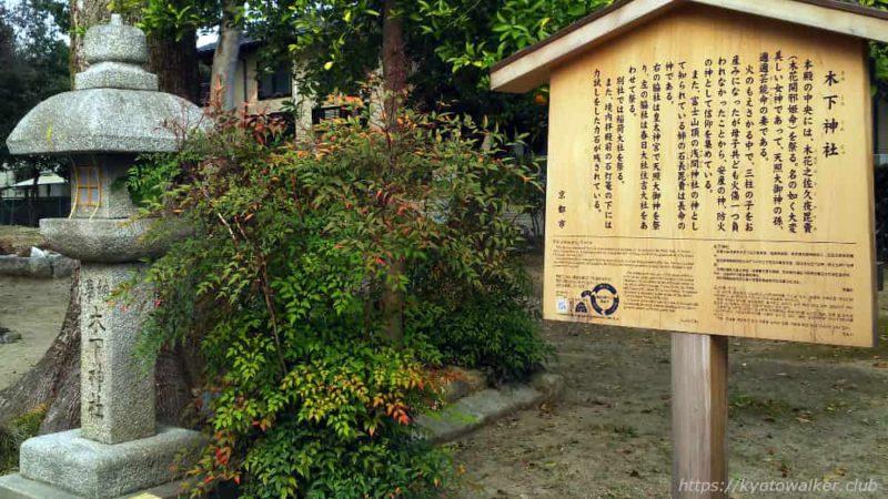 木下神社の駒札と灯篭