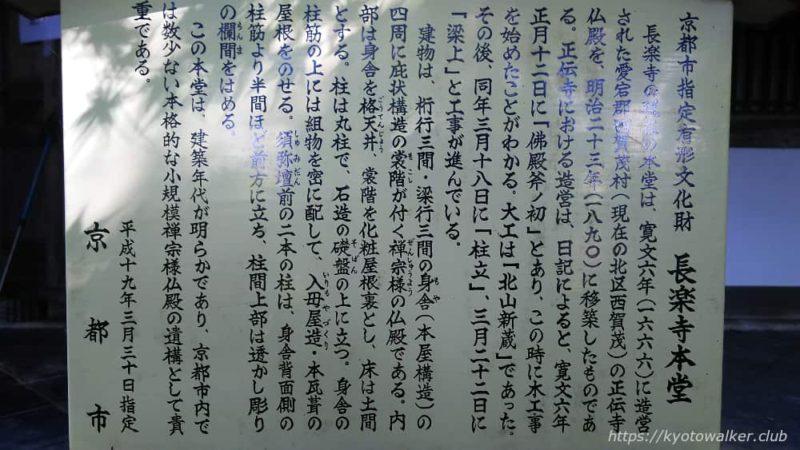 長楽寺本堂の説明