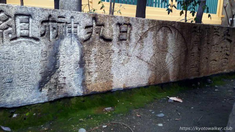 京都大神宮手水鉢の奥 20190303