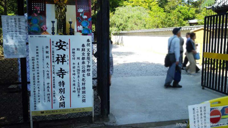 安祥寺入り口