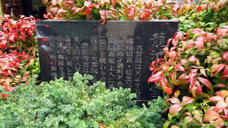 火除天満宮前に置かれた石碑