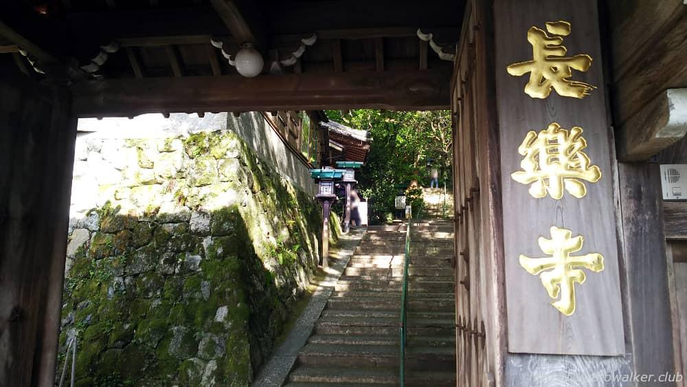 長楽寺の山門
