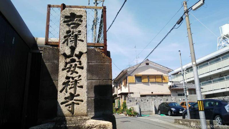 旧東海道沿い 安祥寺の石柱