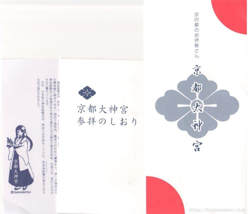 京都大神宮 しおり 20190303