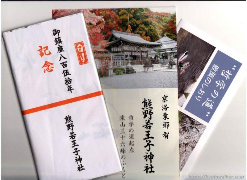熊野若王子神社 授与品 20190602